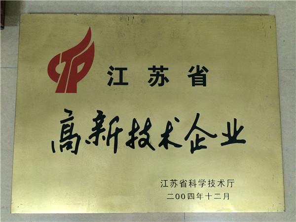 2004江苏省高新技术企业