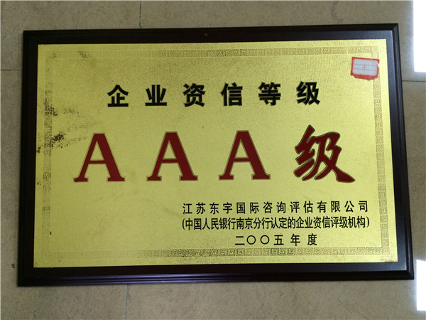 2005资信等级AAA