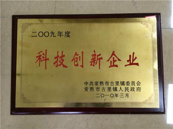 2009科技创新企业